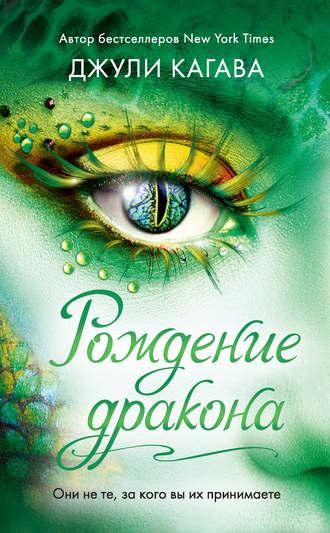 Джули Кагава, Рождение дракона