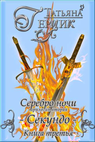 Татьяна Герцик, Серебро ночи. Секундо. Книга 3