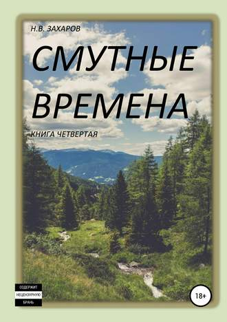 Николай Захаров, Смутные времена. Книга 4