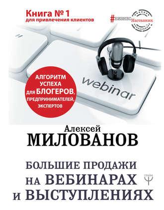 Алексей Милованов, Большие продажи на вебинарах и выступлениях. Алгоритм успеха для блогеров, предпринимателей, экспертов
