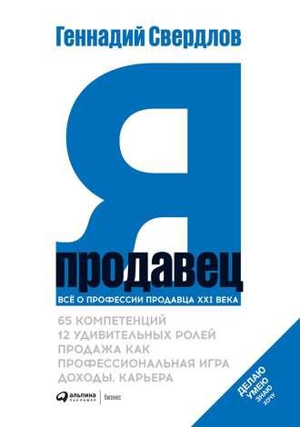 Геннадий Свердлов, Я – Продавец