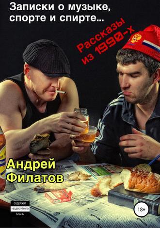 Андрей Филатов, Записки о музыке, спорте и спирте
