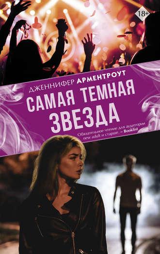 Дженнифер Ли Арментроут, Самая темная звезда