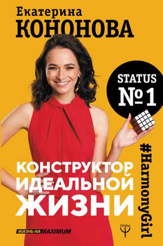 Екатерина Кононова, Конструктор идеальной жизни. #HarmonyGirl