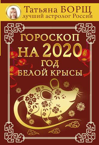 Татьяна Борщ, Гороскоп на 2020: год Белой Крысы