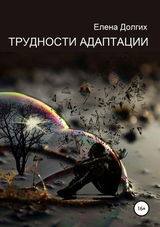 Елена Долгих, Трудности адаптации