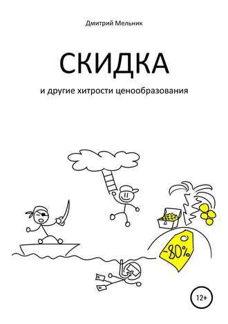 Дмитрий Мельник, Скидка и другие хитрости ценообразования