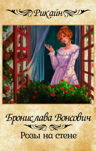 Бронислава Вонсович, Розы на стене