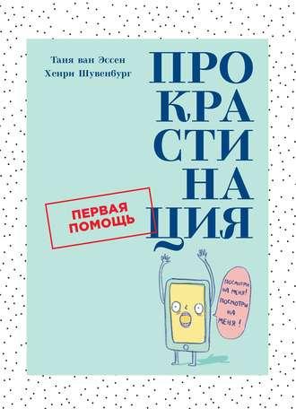 Таня ван Эссен, Хенри Шувенбург, Прокрастинация