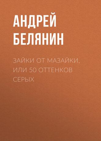 Андрей Белянин, Зайки от Мазайки, или 50 оттенков серых