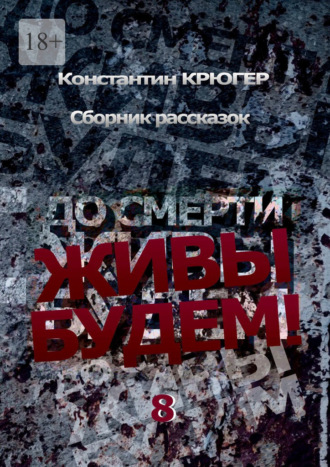 Константин Крюгер, Досмерти живы будем