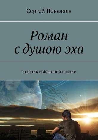 Сергей Поваляев, Роман сдушоюэха. Сборник избранной поэзии