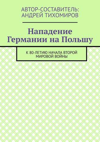 Андрей Тихомиров, Нападение Германии наПольшу. К80-летию начала Второй мировой войны