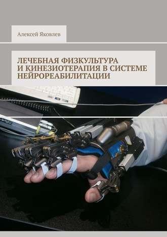 Алексей Яковлев, Лечебная физкультура икинезиотерапия всистеме нейрореабилитации