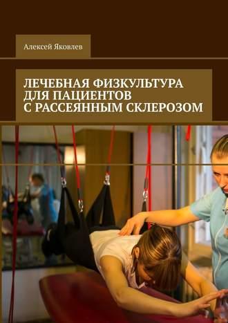 Алексей Яковлев, Лечебная физкультура для пациентов срассеянным склерозом