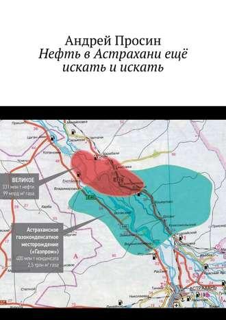 Андрей Просин, Нефть вАстрахани ещё искать иискать