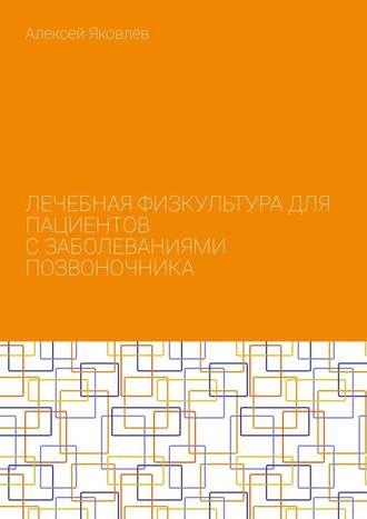 Алексей Яковлев, Лечебная физкультура для пациентов сзаболеваниями позвоночника
