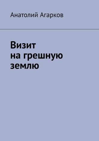 Анатолий Агарков, Визит нагрешную землю