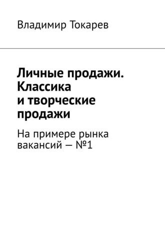 Владимир Токарев, Личные продажи нарынке вакансий. Журнальный проект, №1