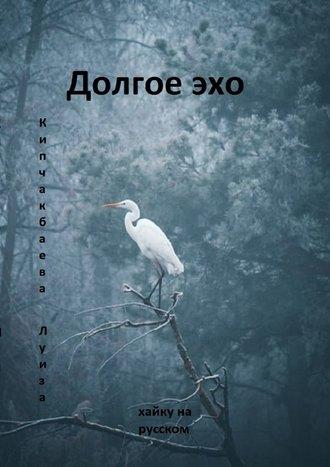 Луиза Кипчакбаева, Долгоеэхо
