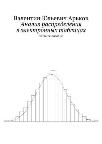 Валентин Арьков, Анализ распределения вExcel. Учебное пособие