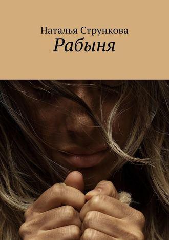 Наталья Стрункова, Рабыня