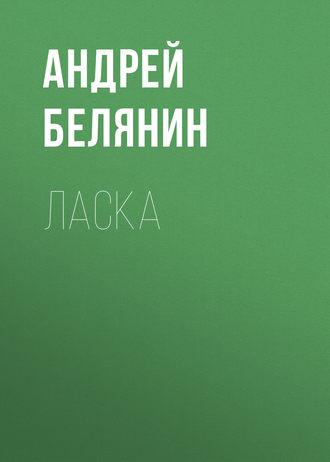 Андрей Белянин, Ласка