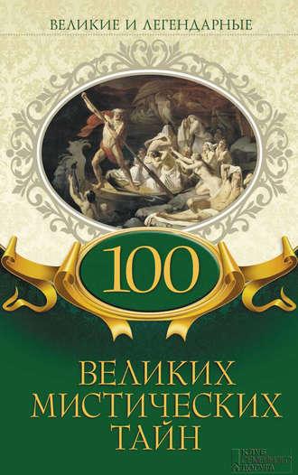 Коллектив авторов, 100 великих мистических тайн