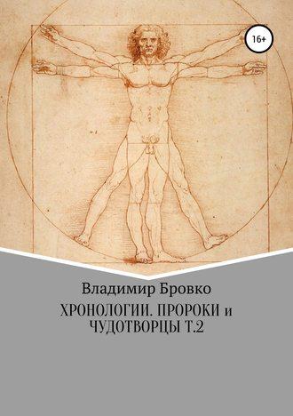 Владимир Бровко, Хронологии. Пророки и чудотворцы. Ч. 2
