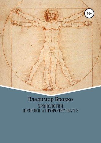 Владимир Бровко, Хронологии. Пророки и чудотворцы. Том 3