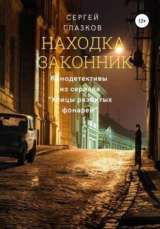 Сергей Глазков, Улицы разбитых фонарей. Киносценарии