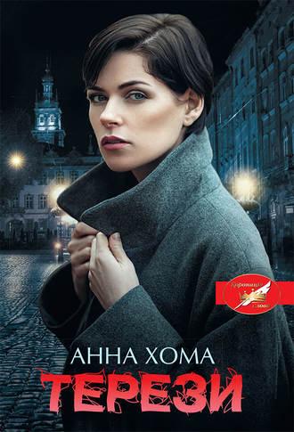 Анна Хома, Терези