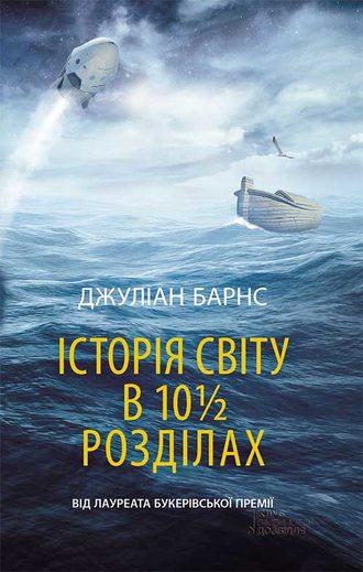 Джуліан Барнс, Історія світу в 10 1/2 розділах