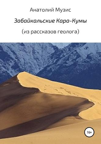 Анатолий Музис, Забайкальские Кара-Кумы