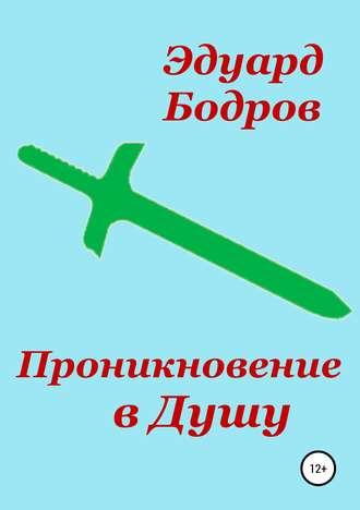 Эдуард Бодров, Проникновение в Душу