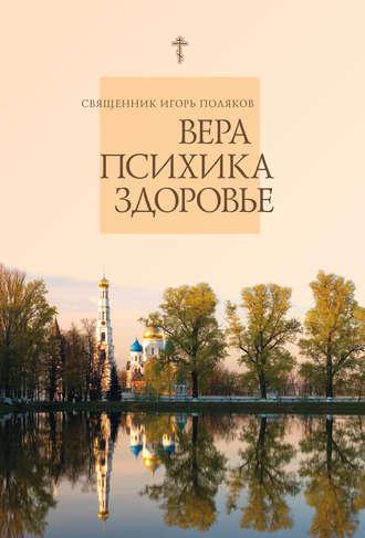 Игорь Поляков, Вера, психика, здоровье