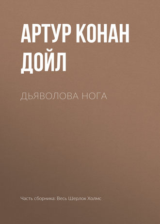 Артур Конан Дойл, Дьяволова нога