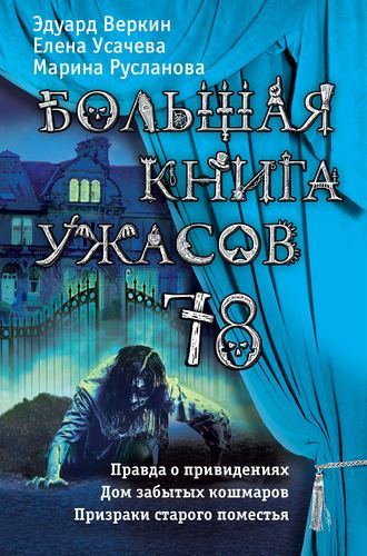 Елена Усачева, Эдуард Веркин, Большая книга ужасов 78 (сборник)