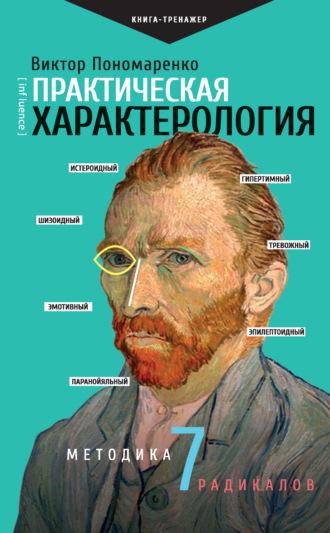 Виктор Пономаренко, Практическая характерология. Методика 7 радикалов