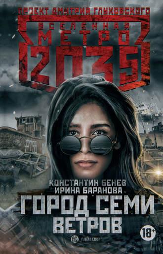 Ирина Баранова, Константин Бенев, Метро 2035: Город семи ветров