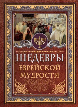 Исраэль Ашкенази, Шедевры еврейской мудрости