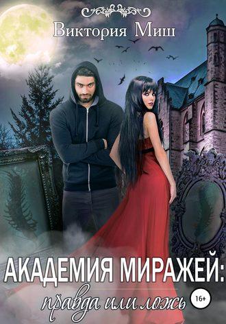 Виктория Миш, Академия миражей: правда или ложь