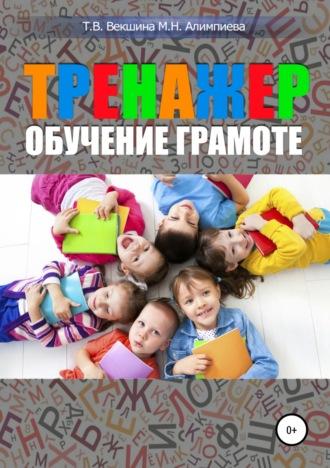 Татьяна Векшина, Мария Алимпиева, Тренажер. Обучение грамоте