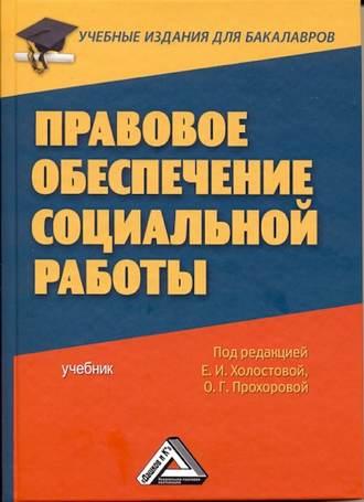 Коллектив авторов, Правовое обеспечение социальной работы