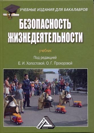 Коллектив авторов, Оксана Прохорова, Безопасность жизнедеятельности