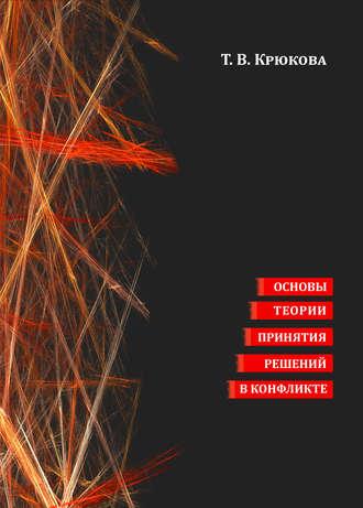 Татьяна Крюкова, Основы теории принятия решений в конфликте