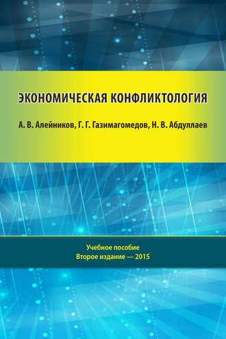 Н. Абдуллаев, А. Алейников, Экономическая конфликтология