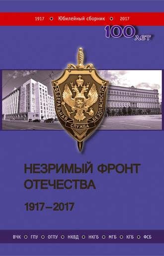 Коллектив авторов, Н. Милютенко, Незримый фронт Отечества. 1917–2017. Книга 2
