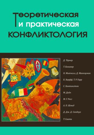 Коллектив авторов, Г. Газимагомедов, Теоретическая и практическая конфликтология. Книга 2