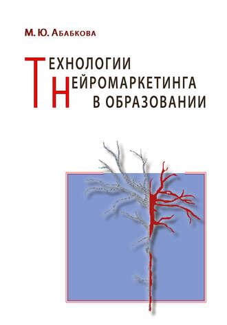 Марианна Абабкова, Технологии нейромаркетинга в образовании